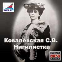 Нигилистка — Софья Ковалевская