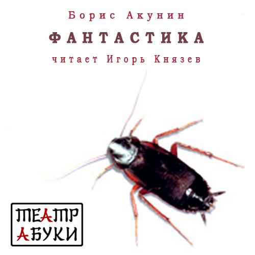 Борис Акунин - Фантастика — Акунин Борис