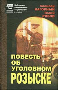 Повесть об уголовном розыске — Нагорный Алексей, Рябов Гелий