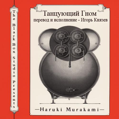 Харуки Мураками - Танцующий Гном — Мураками Харуки