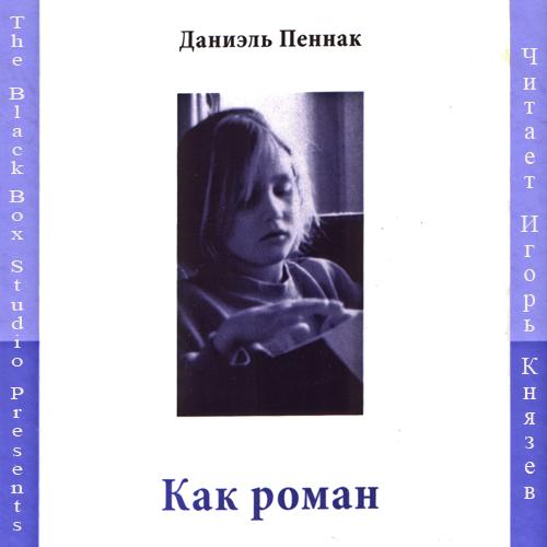 Даниэль Пеннак - Как роман — Пеннак Даниэль
