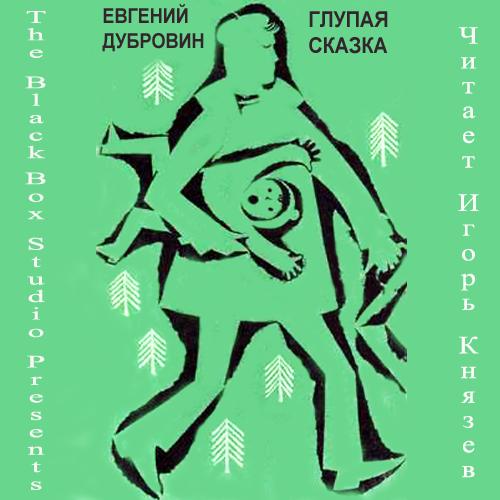 Дубровин Евгений - Глупая сказка — Дубровин Евгений