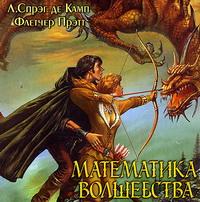 Похождения Гарольда Ши. Книга 2: Математика волшебства — Де Камп Лайон Спрэг, Прэтт Флетчер