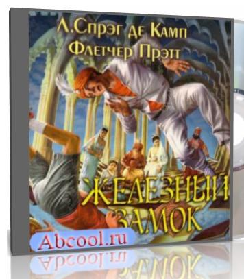 Похождения Гарольда Ши. Книга 3: Железный замок — Де Камп Лайон Спрэг, Прэтт Флетчер