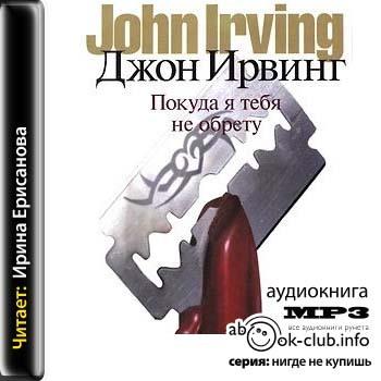 Покуда я тебя не обрету — Ирвинг Джон