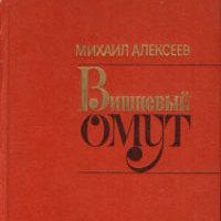 Вишневый омут — Алексеев Михаил