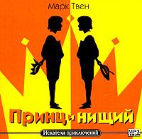 Принц и нищий — Твен Марк