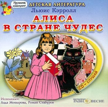 Алиса в Стране чудес — Кэрролл Льюис