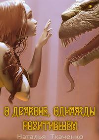 О драконе, однажды похитившем... — Ткаченко Наталья