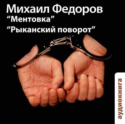 Ментовка. Рыканский поворот — Федоров Михаил