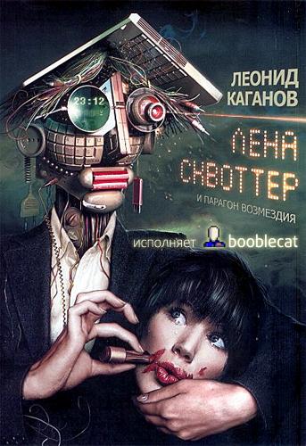 Лена Сквоттер и парагон возмездия — Каганов Леонид