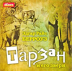 Тарзан и его звери — Берроуз Эдгар