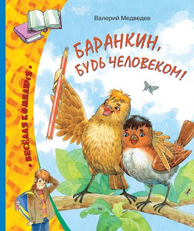 Валерий Медведев «Баранкин, будь человеком!» — Медведев Валерий