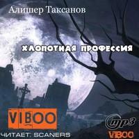 Хлопотная профессия — Таксанов Алишер
