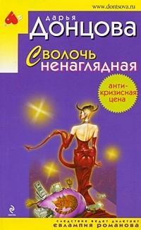Сволочь ненаглядная — Донцова Дарья