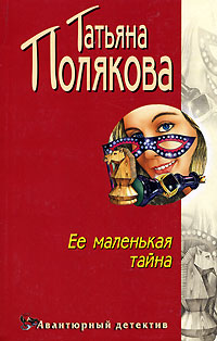 Её маленькая тайна — Полякова Татьяна