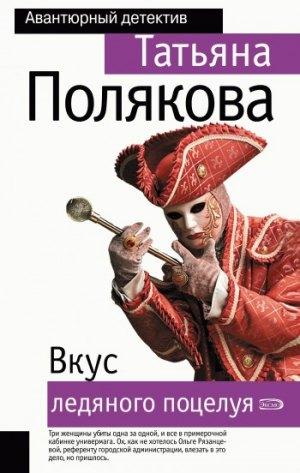 Вкус ледяного поцелуя — Полякова Татьяна
