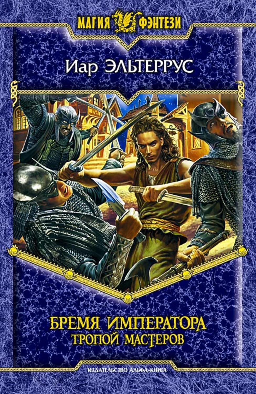 Бремя императора: 1 - Тропой мастеров. 2 - Скрытое пророчество — Эльтеррус Иар