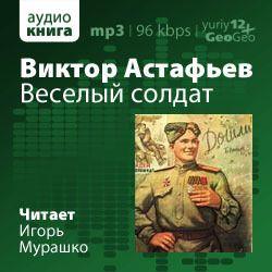 Весёлый солдат — Астафьев Виктор