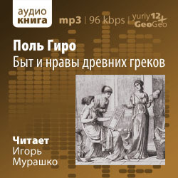 Быт и нравы древних греков — Гиро Поль