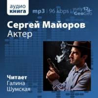 Актер — Майоров Сергей
