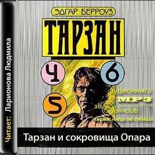 Тарзан и сокровища Опара — Берроуз Эдгар
