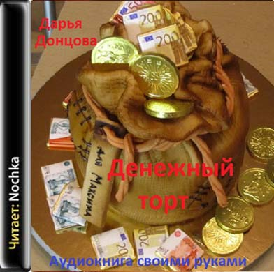 Денежный торт — Донцова Дарья