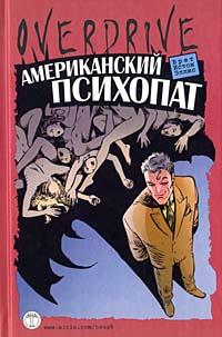 Американский психопат — Эллис Брет Истон
