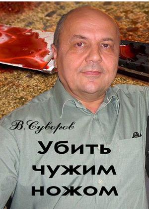 Убить чужим ножом — Суворов Виктор