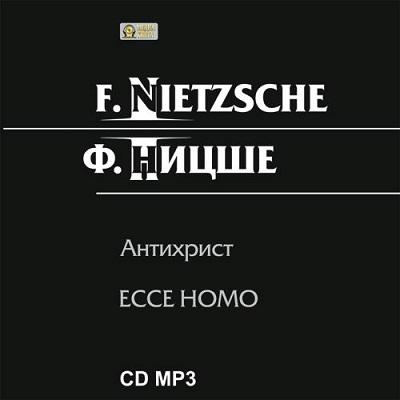 Антихрист, ЕССЕ НОМО — Ницше Фридрих
