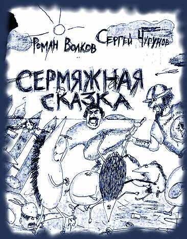 Сермяжная сказка — Волков Роман, Чугунов Сергей