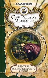 Сын Розовой медведицы — Чернов Виталий