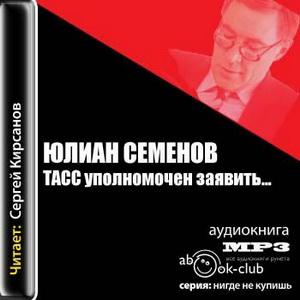 ТАСС уполномочен заявить... — Семёнов Юлиан