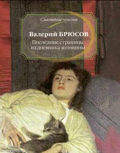 Последние страницы из дневника женщины — Брюсов Валерий Яковлевич