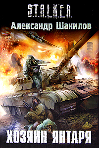 S.T.A.L.K.E.R : Хозяин Янтаря — Шакилов Александр