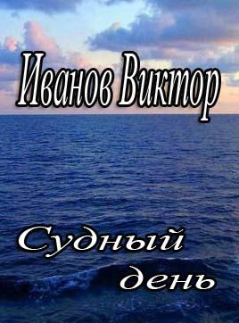 Судный день — Иванов Виктор