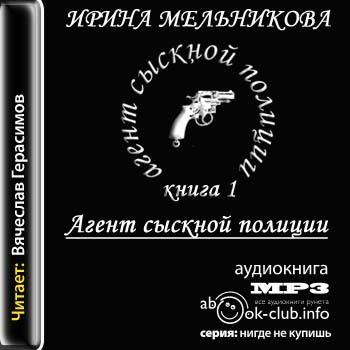 Агент сыскной полиции 01. Агент сыскной полиции — Мельникова Ирина