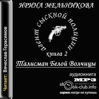 Агент сыскной полиции 02. Талисман Белой Волчицы — Мельникова Ирина