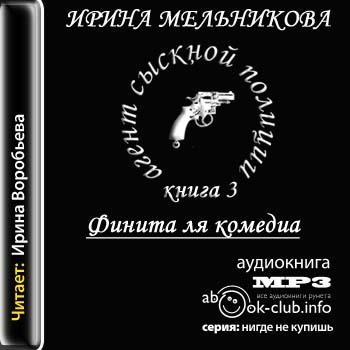 Агент сыскной полиции 03. Финита ля комедиа — Мельникова Ирина