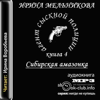 Агент сыскной полиции 04. Сибирская амазонка — Мельникова Ирина