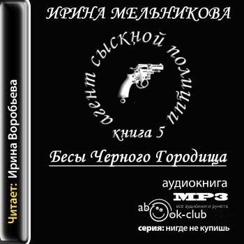 Агент сыскной полиции 05. Бесы Черного Городища — Мельникова Ирина