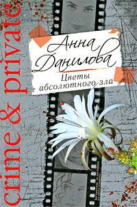 Цветы абсолютного зла — Данилова Анна