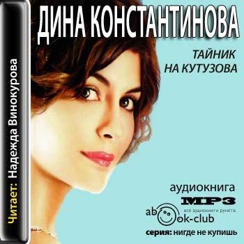 Тайник на Кутузова — Константинова Дина