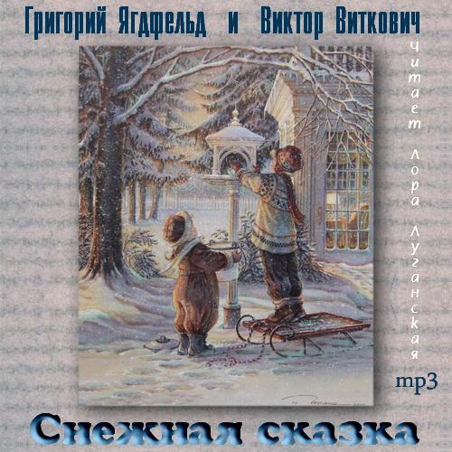 Снежная сказка (Сказка среди бела дня) — Ягдфельд Григорий, Виткович Виктор