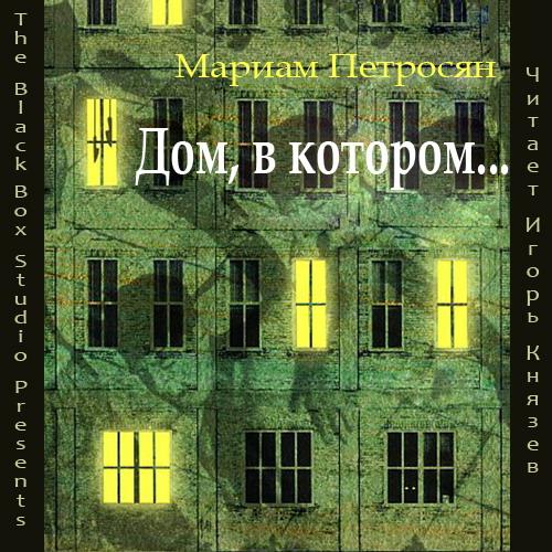 Дом, в котором... — Петросян Мариам