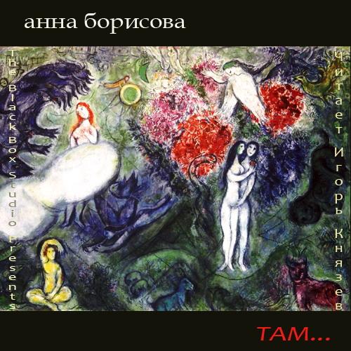 Там... — Борисова Анна (aka Борис Акунин)