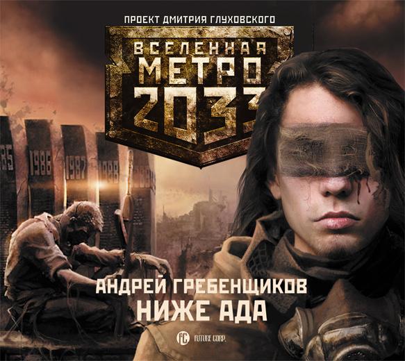 Ниже ада (Вселенная Метро 2033) — Гребенщиков Андрей