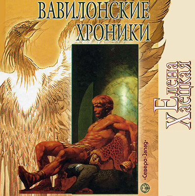 Вавилонские хроники (Синие стрекозы Вавилона) - Обретение Энкиду — Хаецкая Елена