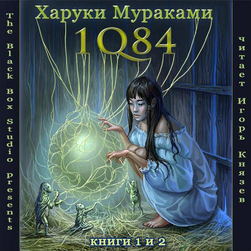 Харуки Мураками – 1Q84 (Тысяча Невестьсот Восемьдесят Четыре). Книги 1 и 2 — Харуки