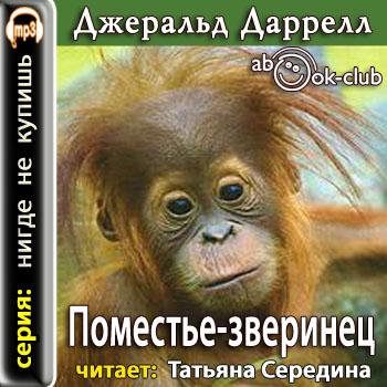 Поместье-зверинец — Даррелл Джеральд